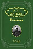 Александр Эртель - Волхонская барышня