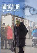 Борис Давыдов -Наблюдения провинциала