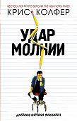 Крис Колфер -Удар молнии. Дневник Карсона Филлипса