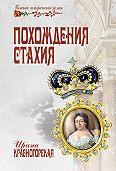Ирина Красногорская -Похождения Стахия