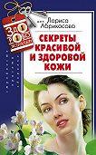 Лариса Абрикосова -Секреты красивой и здоровой кожи