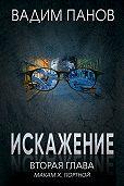 Вадим Юрьевич Панов -Искажение. Вторая глава (МАКАМ Х. Портной)