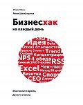 Ренат Шагабутдинов -Бизнесхак на каждый день. Экономьте время, деньги и силы