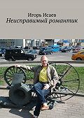 Игорь Исаев -Неисправимый романтик