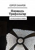Сергей Захаров -Площадь Трафальгар