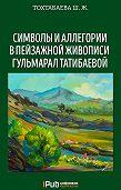 Шайзада Тохтабаева -Символы и аллегории в пейзажной живописи Гульмарал Татибаевой