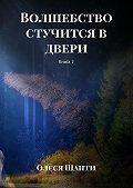 Олеся Шанти -Волшебство стучится в двери. Книга2