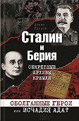 Алекс Громов -Сталин и Берия. Секретные архивы Кремля. Оболганные герои или исчадия ада?