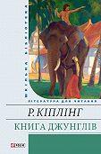 Редьярд Кіплінг -Книга Джунглів (збірник)