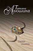 Татьяна Алюшина -Беглая невеста