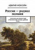 Адилия Моккули -Россия– родная маманя