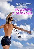 Дарья Светлова -По дороге с облаками
