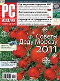 PC Magazine/RE -Журнал PC Magazine/RE №12/2010