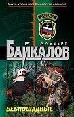 Альберт Байкалов -Беспощадные