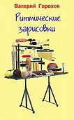 Валерий Горохов -Ритмические зарисовки