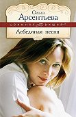 Ольга Арсентьева - Лебединая песня