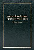 Коллектив авторов -Архиерейский Собор Русской Православной Церкви