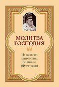 Митрополит Вениамин (Федченков), Вениамин (Федченков) - Молитва Господня