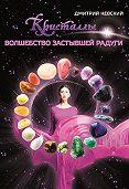 Дмитрий Невский -Кристаллы. Волшебство застывшей радуги
