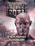 Евгений Шапоров -Метро 2033: О чем молчат выжившие (сборник)