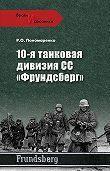 Роман Пономаренко -10-я танковая дивизия СС «Фрундсберг»