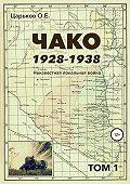 Олег Царьков -Чако, 1928-1938. Неизвестная локальная война. Том I