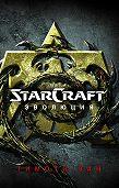 Тимоти Зан -StarСraft. Эволюция