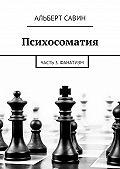 Альберт Савин -Психосоматия. Часть 3. Фанатизм