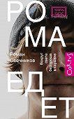 Роман Свечников -Рома едет. Вокруг света без гроша в кармане