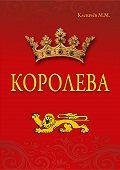 Михаил Клевачев -Королева