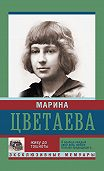 Марина Цветаева -Живу до тошноты