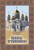Юлия Серебрякова -Основы Православия
