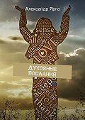 Александр Ярга - Духовные послания