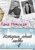 Лана Невская - История одной любви