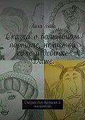 Лала Вива -Сказка о волшебном портале, нечистой силе и девочке Даше. Сказка для больших и маленьких