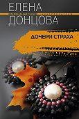 Елена Донцова - Дочери страха