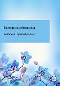 Екатерина Абозянская -Алопеция – приговор или…?