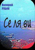 Валерий Рубин -Се ля ви. Рассказы и эссе