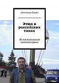 Александр Гущин -Этюд в российских тонах. Извоспоминаний военного врача