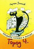 Ларион Земсков -Город Ч.
