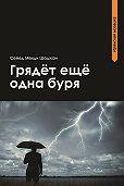 Сейед Мехди Шоджаи -Грядет еще одна буря
