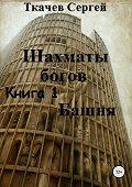 Сергей Ткачев -Шахматы богов. Башня