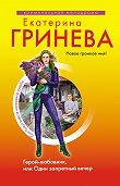 Екатерина Гринева -Герой-любовник, или Один запретный вечер