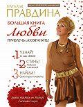 Наталия Правдина -Большая книга любви. Привлечь и сохранить!