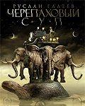Руслан Галеев - Черепаховый суп