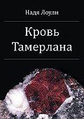 Надя Лоули -Кровь Тамерлана