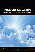 Сборник статей -Имам Махди – спаситель человечества