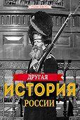 Коллектив Авторов, А. Плешанов-Остоя - Другая истории России