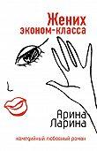 Арина Ларина -Жених эконом-класса