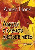 Алекс Норк - Льется с кленов листьев медь